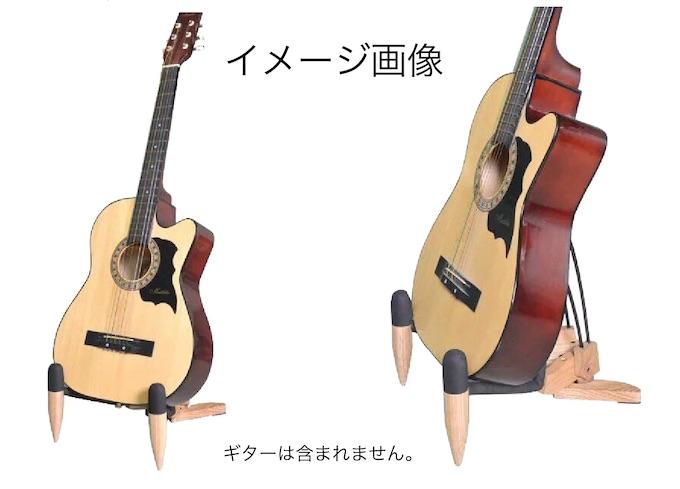 おしゃれなアコースティックギター&チェロ用木製スタンド☆コンパクト折畳み