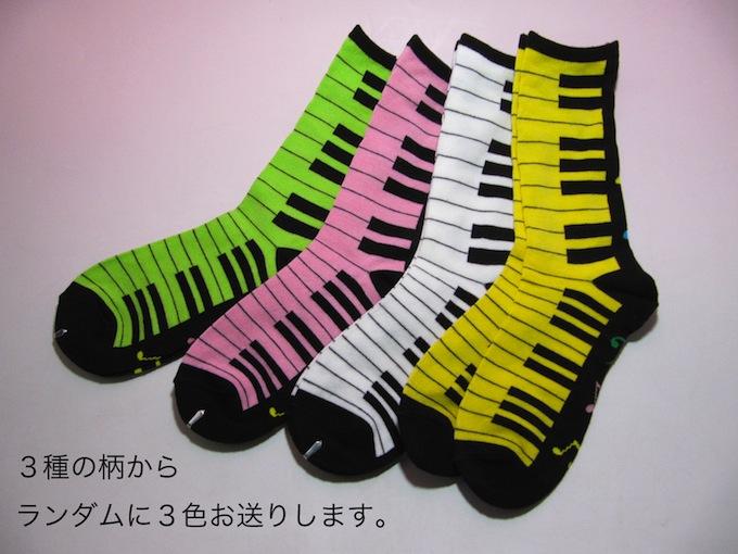 MUSIC GIFT 音符柄 鍵盤柄 楽器柄 ソックス3点セット 3色アソート