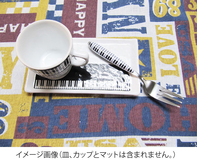 Music Office ピアノ鍵盤柄 ディナーフォーク、ディナーナイフ、ディナースプーン、ティーフォーク、ティースプーン