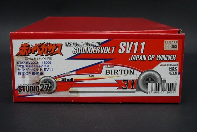 1/20 スタジオ27 SV2002 サンダーボルトSV11 日本GP Multimedia Kit