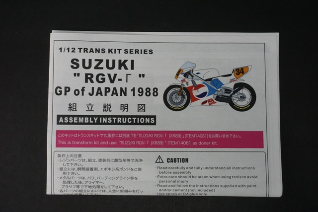 1/12 スタジオ27 TK1240 スズキRGV-γ 日本GP1988(T社 RGV-Γ XR89対応) Conversion Kit