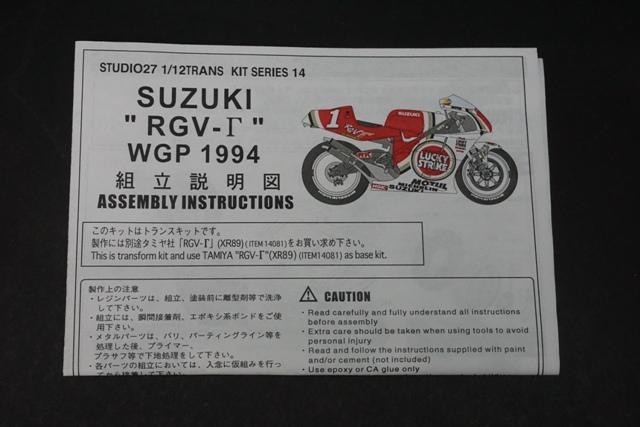 1/12 スタジオ27 TK1214C スズキ RGV-Γ WGP 1994 トランスキット