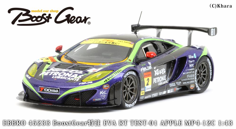 新品 45233 EBBRO 1/43 BoostGear特注 EVA RT TEST-01 APPLE MP4-12C JAF GP FUJI SPRINT CUP 2013 #2