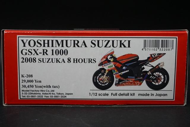 1/12 Model Factory Hiro K-208 スズキ YOSHIMURA SUZUKI GSX-R 1000 鈴鹿8耐2008