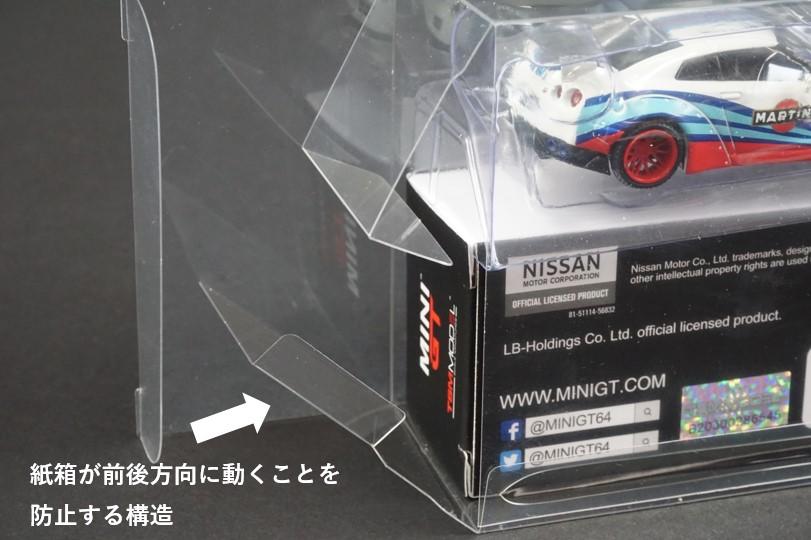 TSM MINI-GT 2段用 保護クリアケース