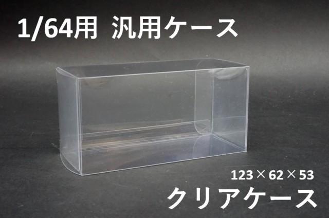 汎用 1/64スケール用  保護クリアケース
