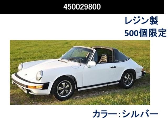 予約450029800 シュコー 1/18 ポルシェ 911 タルガ 1977 シルバー