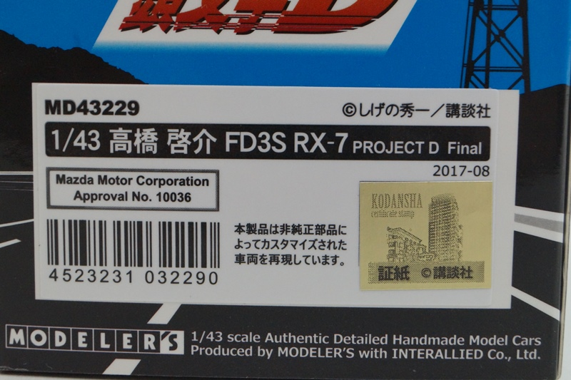 新品MD43229 モデラーズ 1/43 高橋 啓介 FD3S RX-7 PROJECT D Final