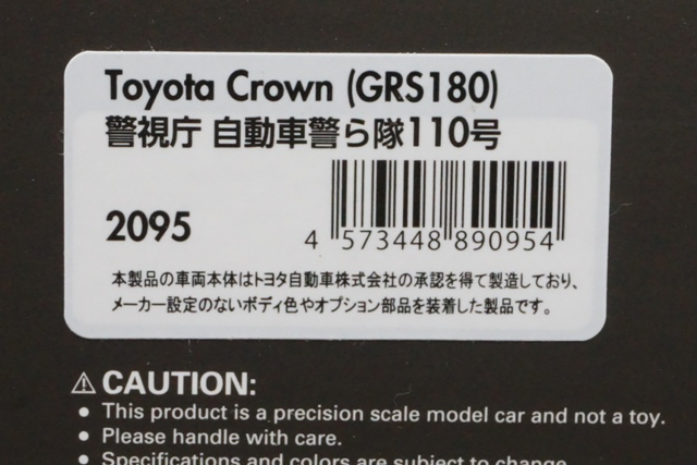 1/43 イグニッションモデル IG2095 トヨタ Crown (GRS180)警視庁 自動車警ら隊110号