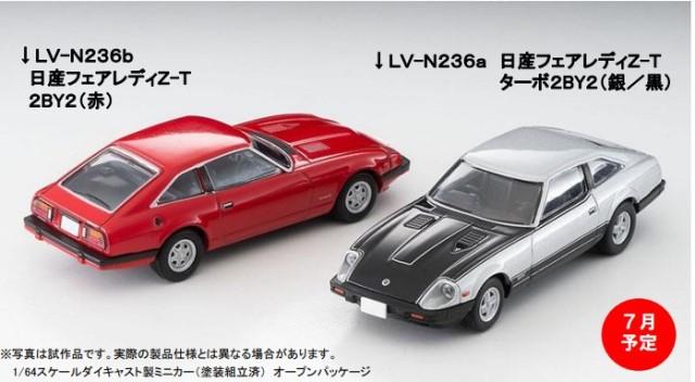 新品LV-N236A トミーテック 1/64 日産 フェアレディZ-Tターボ 2BY2(銀/黒)
