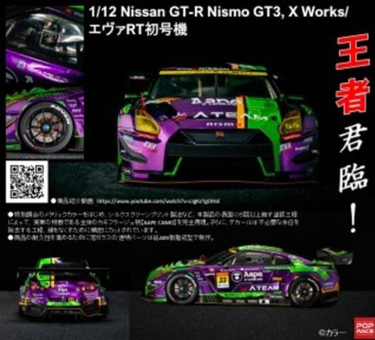 予約 POP RACE 1/12 日産 GT-R Nismo GT3 X Works エヴァRT初号機