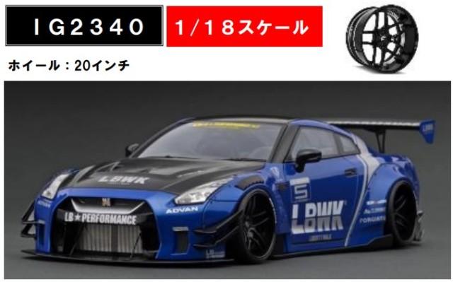 予約 IG2340 イグニッションモデル 1/18 日産 LBWK LB-WORKS Nissan GT-R R35 type 2 Blue 生産予定数:140pcs