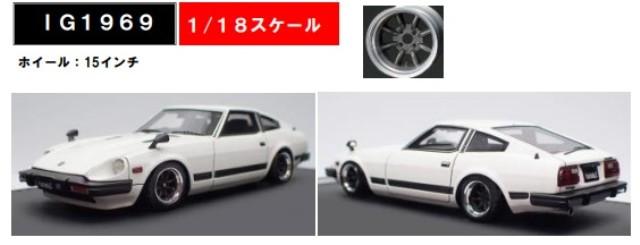 予約 IG1969 イグニッションモデル 1/18 日産 Fairlady Z (S130) White 生産予定数:100pcs