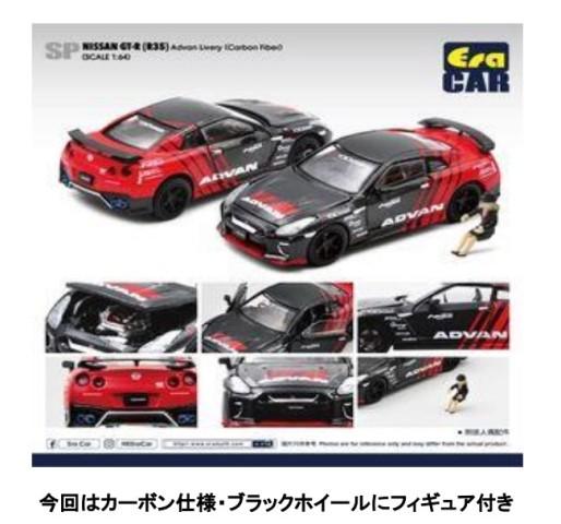 新品 NS21GTRSP56 EraCAR 1/64 日産 GT-R (R35) YOKOHAMA ADVAN Livery (カーボンタイプ)