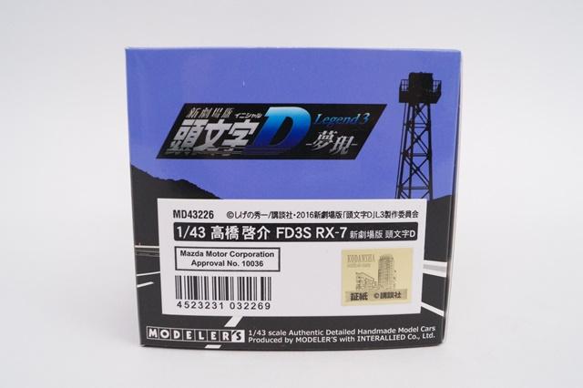 新品MD43226 モデラーズ 1/43 高橋 啓介 FD3S RX-7 新劇場版 頭文字D