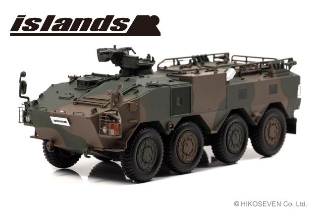新品 IS430010 islands 1/43  陸上自衛隊 96式装輪装甲車