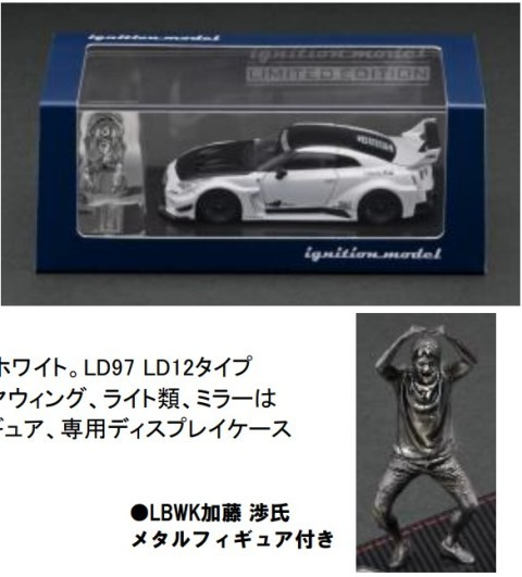 新品 IG2388 イグニッションモデル 1/64 日産 LB-Silhouette WORKS GT 35GT-RR Pearl White With Mr.Kato ※メタルフィギュア付