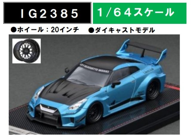 新品 IG2385 イグニッションモデル 1/64 日産 LB-Silhouette WORKS GT 35GT-RR Light Blue Metallic