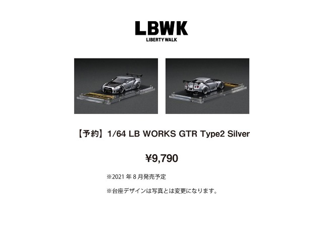 予約 イグニッションモデル 1/64 日産 LBWK限定 LB WORKS GTR Type2 シルバー 限定背景紙