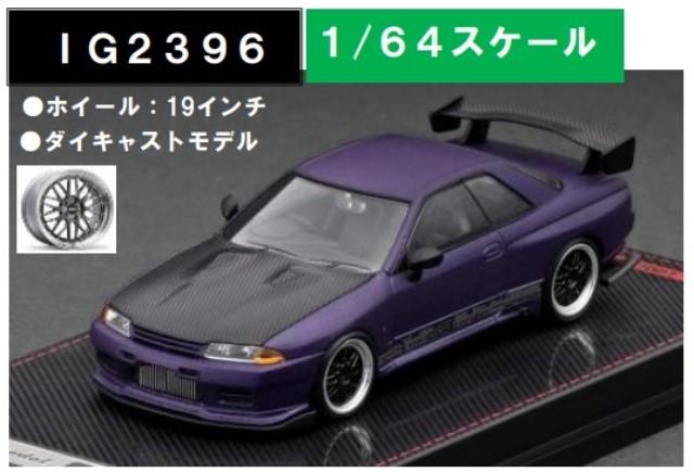 予約 IG2396 イグニッションモデル 1/64  TOP SECRET GT-R (VR32) Matte Purple Metallic