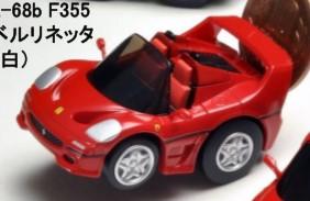 新品302612 トミーテック  フェラーリ チョロQ Z-70a F50(赤)オープン