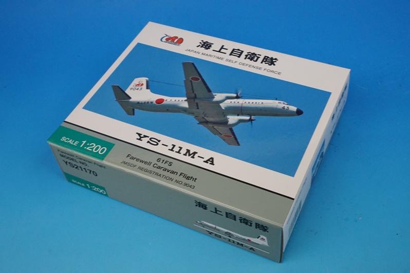 1/200 YS-11M-A 海上自衛隊 第61航空隊 9043 プラスチックディスプレイベース付 [YS21170] 全日空商事/新品