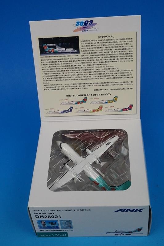 1/200 DHC-8-300 ANK つばき塗装 JA801K 木製台座付 [DH28021] 全日空商事/新品