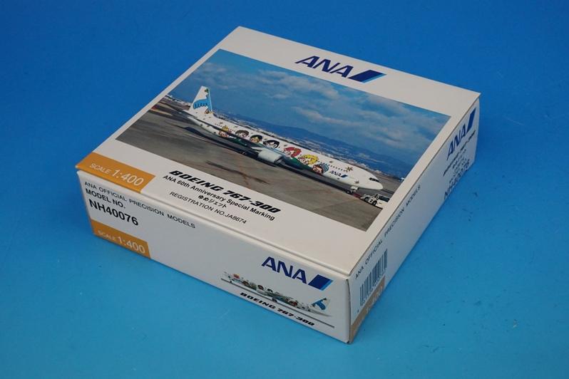 1/400 B767-300 ANA ゆめジェット JA8674 [NH40076] 全日空商事/新品