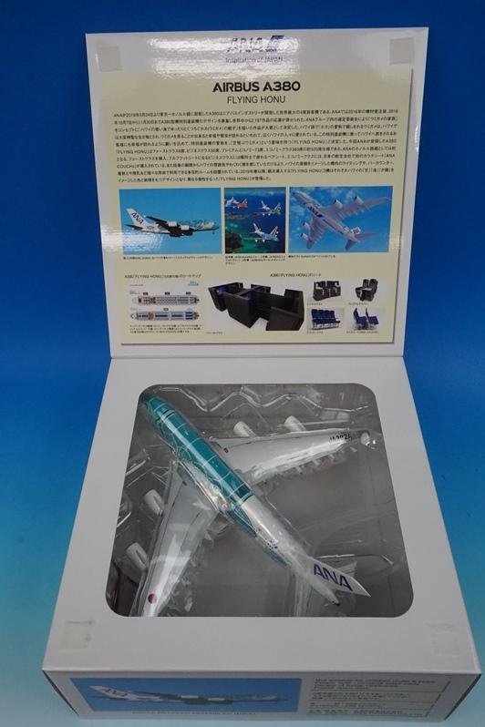 1/200 A380-841 ANA FLYING HONU ANAエメラルドグリーン WiFiレドーム・ギアつき JA382A [NH20164] 全日空商事/新品