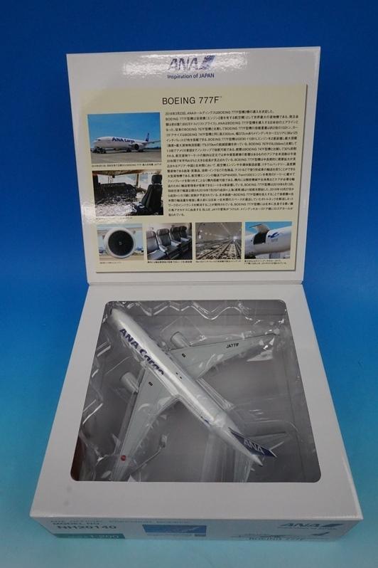 1/200 B777F ANAカーゴ(ギア付) JA771F [NH20140] 全日空商事/新品