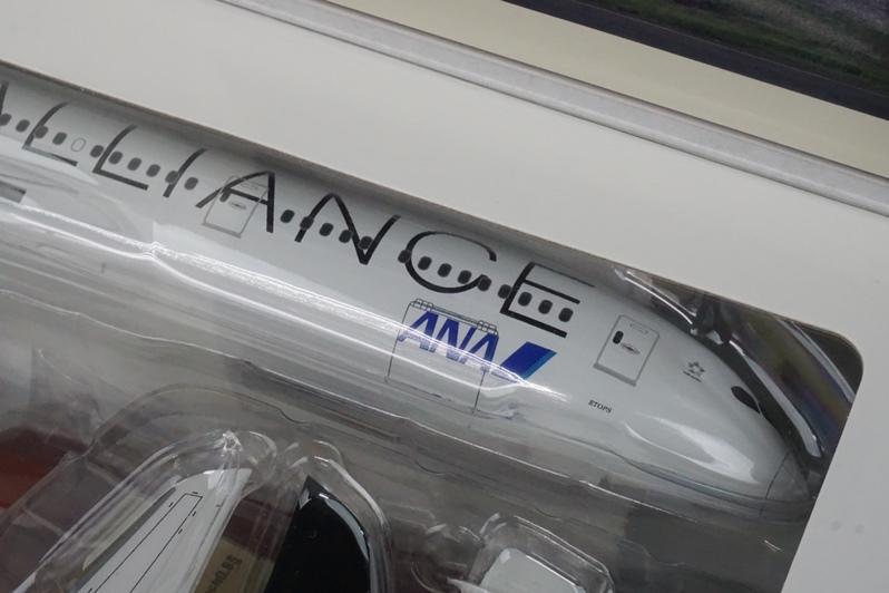 1/200 B787-9 ANA スタアラ/スターアライアンス JA899A [NH20150] 全日空商事/新品