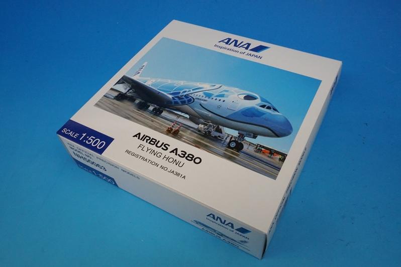 1/500 A380-841 ANA  FLYING HONU ANAブルー JA381A  [NH50063] 全日空商事/新品