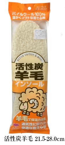 活性炭羊毛 フリーサイズ (21.5cm〜28.0cm  防寒インソール