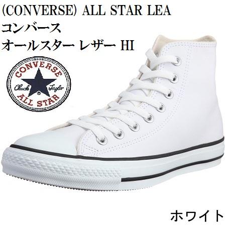 (CONVERSE) ALL STAR LEA コンバース オールスター レザー OX HI メンズ