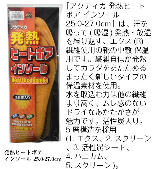 発熱ヒートボアインソール フリーサイズ (25.0cm〜27.0cm)  防寒インソール
