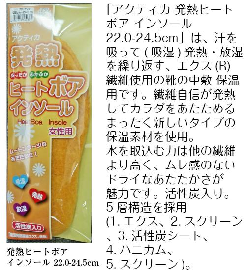 発熱ヒートボアインソール フリーサイズ (22.0cm〜24.5cm)  防寒インソール