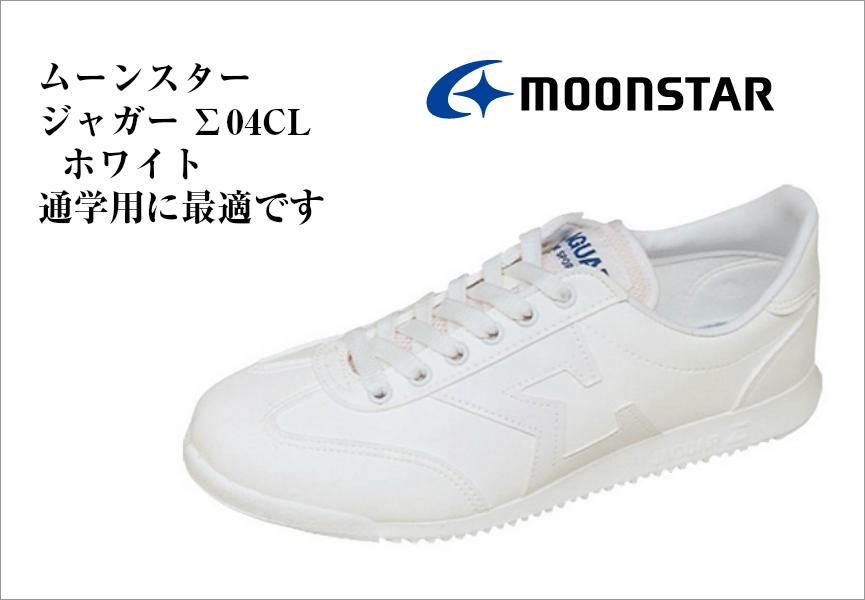 ムーンスター ジャガーΣ (ジャガーシグマ) 04CL 通学用 運動靴 スクールシューズ 軽量レース スニーカー