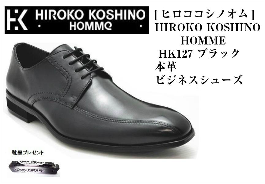 HIROKO KOSHINO HOMME (ヒロコ コシノ) HK127 HK128 HK130 靴墨プレゼント ロングノーズドレス トラッド ビジネスシューズ シューズ 本革  メンズ  ビジネスシューズ 就活 結婚式 お葬式にも最適です。
