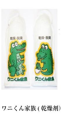 シューケア ワニくん家族 (乾燥剤) 消臭材 足蒸れ対策 強力乾燥 便利商品