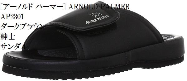 (アーノルドパーマー) Arnold Palmer AP2301 メンズ コンフォート サンダル 衝撃吸収 抗菌 防臭 足つぼインソール つっかけ