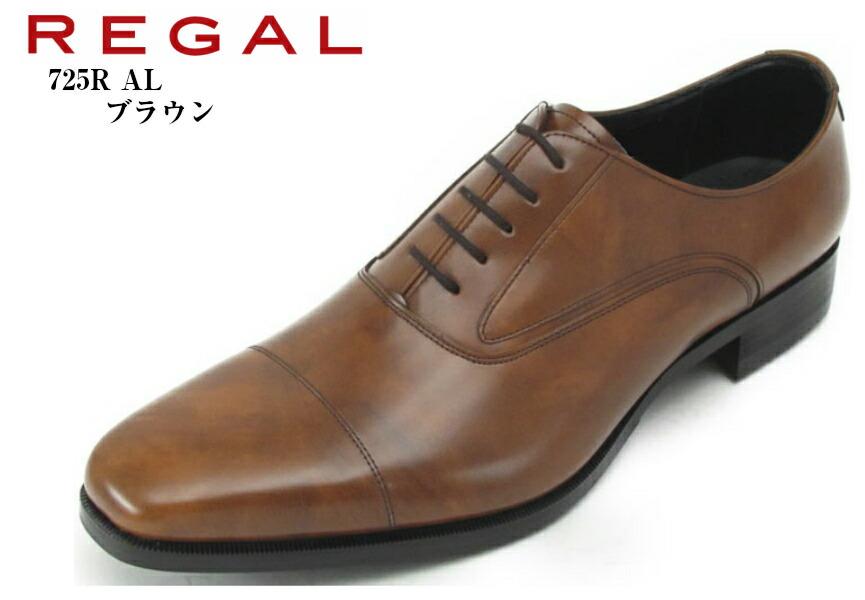 (リーガル) 725R AL REGAL 本革 ドレストラッド ビジネスシューズ 日本製 流れるようなトゥーラインとやや光沢のある上質レザー 冠婚葬祭にもお勧め 就活 結婚式 お葬式にも最適です