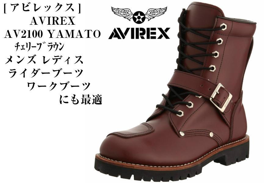 AVIREX U.S.A. (アヴィレックス)    AV2100  YAMATO (ヤマト)  バイカー ブーツ  メンズ アビレックス