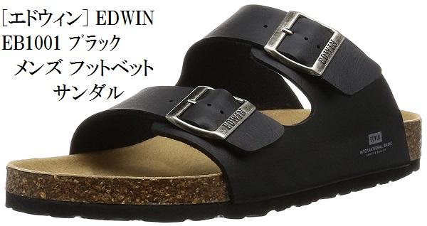 (エドウィン) EDWIN EB-1001 フットベット サンダル 人気モデル つっかけ メンズ
