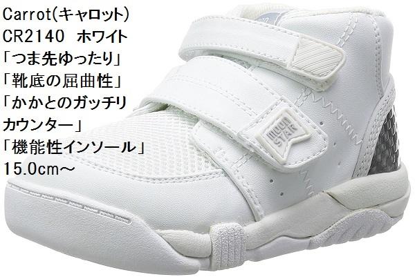 キャロット (月星ムーンスター) CR C2140 キッズ スニーカー 15.0cm〜 足に優しい「つま先ゆったり」「靴底の屈曲性」「かかとのガッチリカウンター」「機能性インソール」