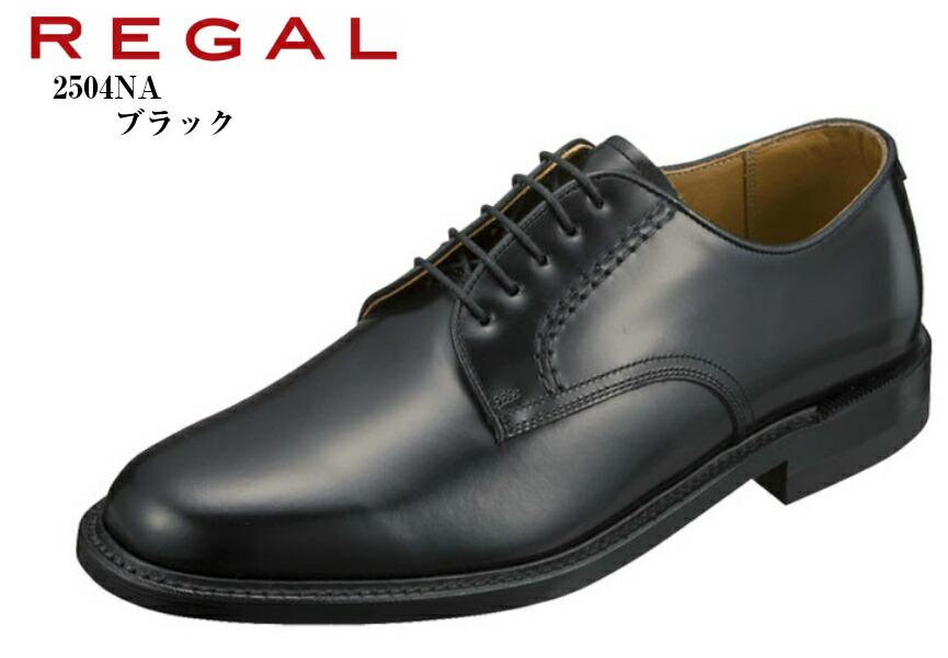 (リーガル)2504NA REGAL 本革 ドレストラッド ビジネスシューズ 日本製 超定番モデル 飽きのこないシンプルなデザインとグッドイヤーウエルト式製法 冠婚葬祭にもお勧め 就活 結婚式 お葬式にも最適です