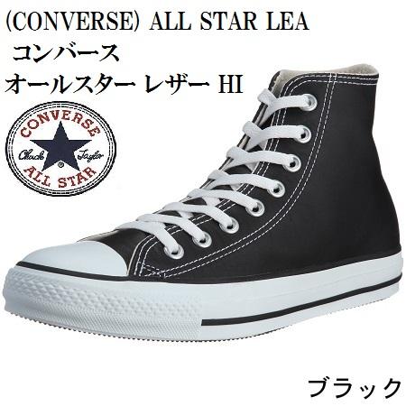 (CONVERSE) ALL STAR LEA コンバース オールスター レザー  スニーカー  OX HI  メンズ