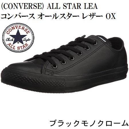 (CONVERSE) ALL STAR LEA コンバース オールスター レザー  HI OX  スニーカー  メンズ