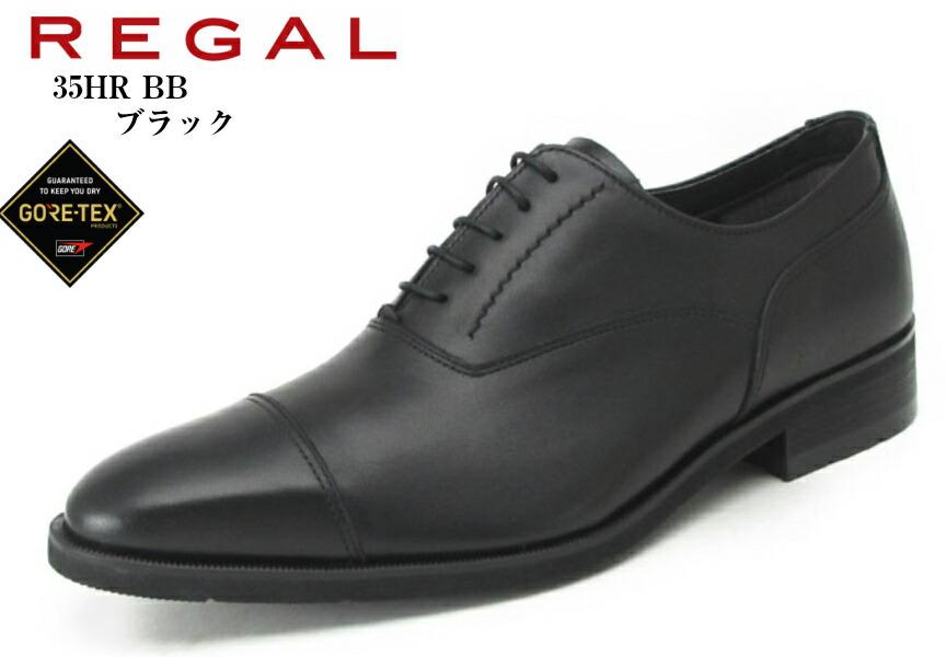 (リーガル)35HR BB REGAL GORE-TEX 本革 ドレストラッド ビジネスシューズ 日本製 ブラウンカラーは陰影のある仕上げ 冠婚葬祭にもお勧め 就活 結婚式 お葬式にも最適です