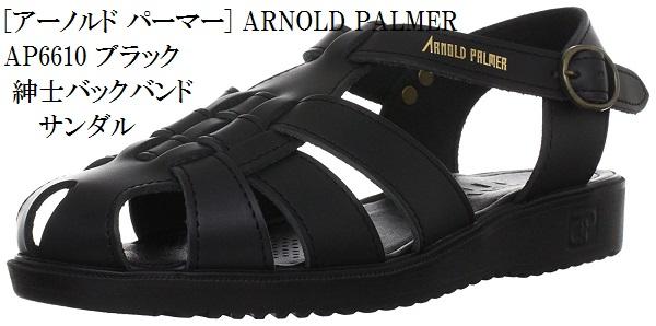 (アーノルドパーマー)Arnold Palmer AP−6610  牛革 バックバンド サンダル ドライビングサンダル カメサンダル メンズ