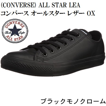 (CONVERSE) ALL STAR LEA コンバース オールスター レザー OX HI レザー スニーカー  レディス